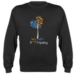 Реглан Я люблю Україну дерево - FatLine