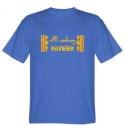 Мужская футболка Я люблю Україну (вишиванка) - FatLine