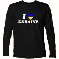 Футболка с длинным рукавом Я люблю Украину - FatLine