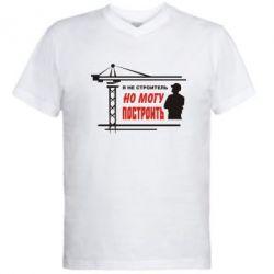 Мужская футболка  с V-образным вырезом Я не строитель - FatLine