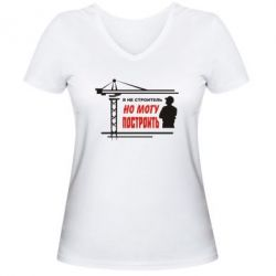 Женская футболка с V-образным вырезом Я не строитель - FatLine