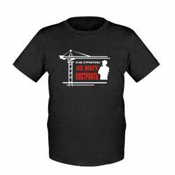 Детская футболка Я не строитель - FatLine