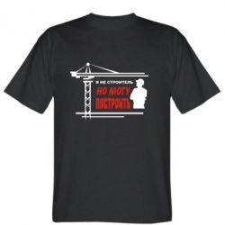 Мужская футболка Я не строитель - FatLine