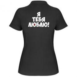 Женская футболка поло Я тебя люблю! - FatLine