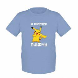 Детская футболка Я тренер Пикачу - FatLine