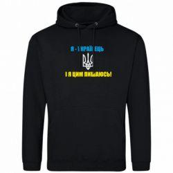 Толстовка Я - українець. І я цим пишаюсь!