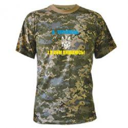 Камуфляжная футболка Я - українець. І я цим пишаюсь!