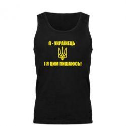 Мужская майка Я - українець. І я цим пишаюсь!