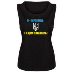Женская майка Я - українець. І я цим пишаюсь! - FatLine