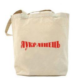 Сумка Я Украинец. - FatLine