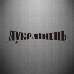 Наклейка Я Украинец. - FatLine