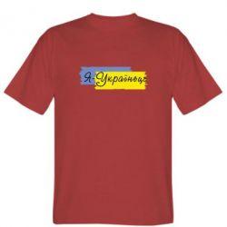 Мужская футболка Я-українець! - FatLine