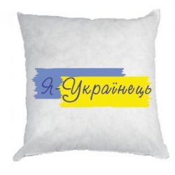 Подушка Я-українець! - FatLine