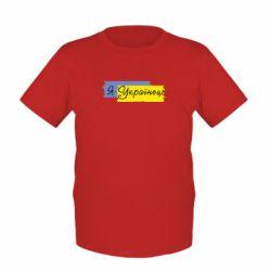 Детская футболка Я-українець! - FatLine