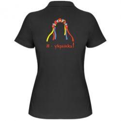 Женская футболка поло Я - Українка! - FatLine