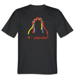 Мужская футболка Я - Українка! - FatLine