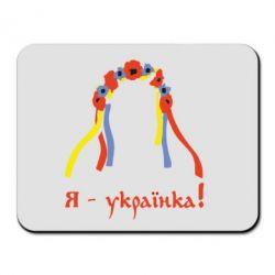 Коврик для мыши Я - Українка! - FatLine