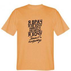 Мужская футболка Я врач, я не хочу лечить - FatLine
