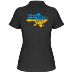 Женская футболка поло Я живу на своїй, Богом даній, землі! - FatLine