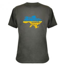 Камуфляжная футболка Я живу на своїй, Богом даній, землі! - FatLine