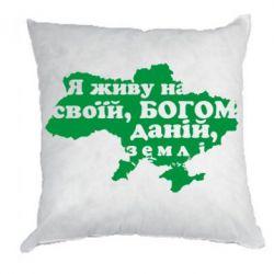 Подушка Я живу на своїй, Богом даній, землі! - FatLine