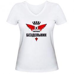 Женская футболка с V-образным вырезом Я знатный бездельник - FatLine
