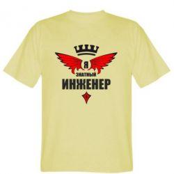 Мужская футболка Я знатный инженер - FatLine