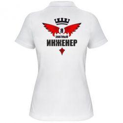 Женская футболка поло Я знатный инженер - FatLine