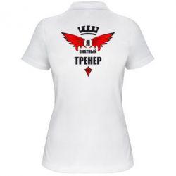 Женская футболка поло Я знатный тренер - FatLine