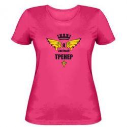 Женская футболка Я знатный тренер