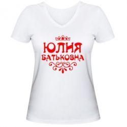 Женская футболка с V-образным вырезом Юлия Батьковна - FatLine