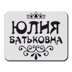 Коврик для мыши Юлия Батьковна - FatLine