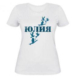 Женская футболка Юлия
