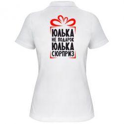 Женская футболка поло Юлька не подарок - FatLine