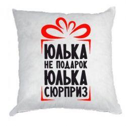 Подушка Юлька не подарок - FatLine
