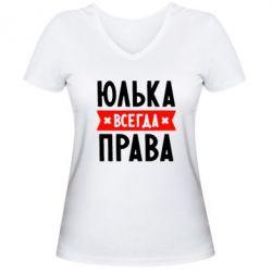 Женская футболка с V-образным вырезом Юлька всегда права - FatLine