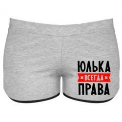 Женские шорты Юлька всегда права - FatLine