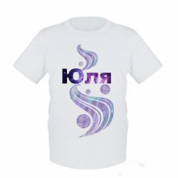 Детская футболка Юля