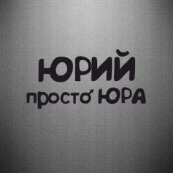 Наклейка Юрий просто Юра - FatLine