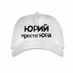 Детская кепка Юрий просто Юра - FatLine