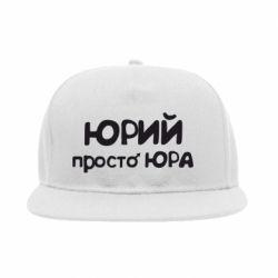 Снепбек Юрий просто Юра - FatLine