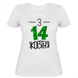 Женская футболка З 14 жовтня - FatLine