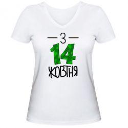 Женская футболка с V-образным вырезом З 14 жовтня