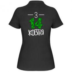 Женская футболка поло З 14 жовтня - FatLine