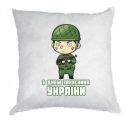 Подушка З днем захисника України, солдат - FatLine