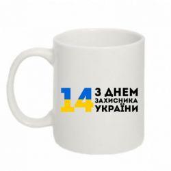 Кружка 320ml З днем захисника України - FatLine