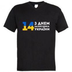 Мужская футболка  с V-образным вырезом З днем захисника України - FatLine