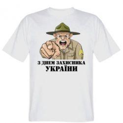 Мужская футболка З днем захисника - FatLine