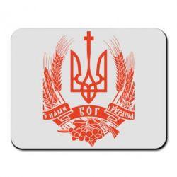 Коврик для мыши З нами Бог України - FatLine