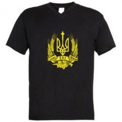 Мужская футболка  с V-образным вырезом З нами Бог України - FatLine